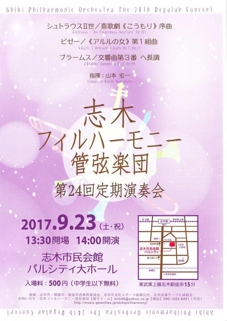 志木パルシティイベント