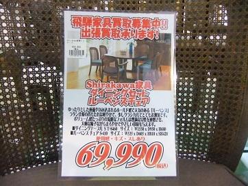 白川家具 ダイニングセット (2)