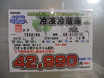 5D冷蔵庫 (2)