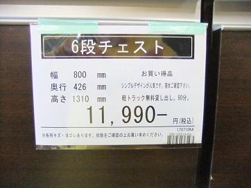 ニトリ チェスト (2)