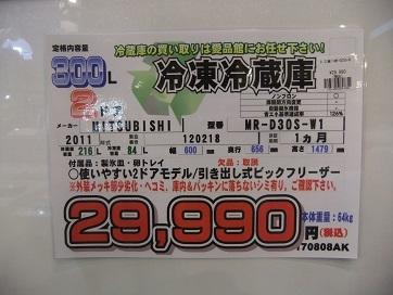 三菱 MR-D30S-W1 (2)
