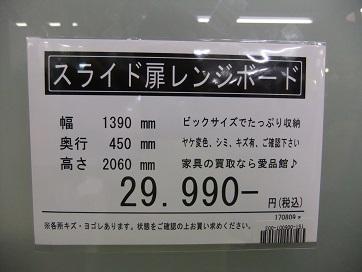 家電ボード (2)