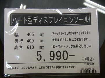ハート型コンソールテーブル (2)