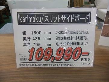 karimoku ベッド&サイドボード (2)