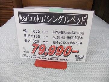 karimoku ベッド&サイドボード (4)