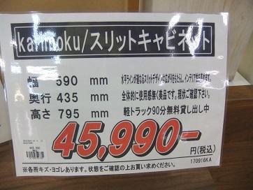 karimoku ベッド&サイドボード (1)