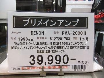 DENON PMA-2000Ⅱ (2)