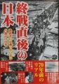 終戦直後の日本