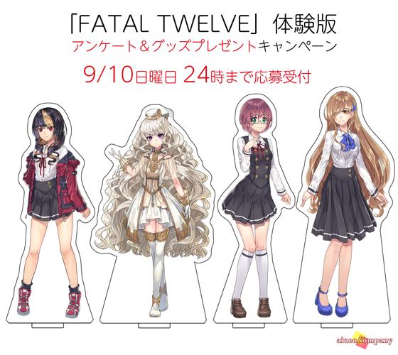 FATAL12_アクリルスタンド_アンケート告知用_blog