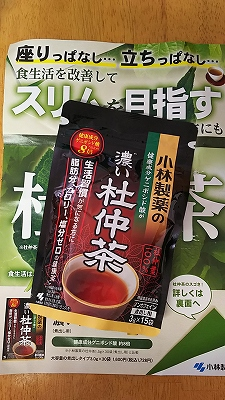濃い杜仲茶