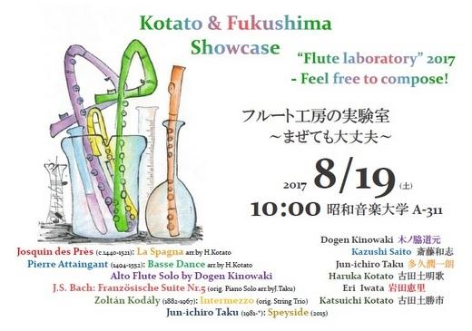 1-Kotato Showcase 2017 Flyer