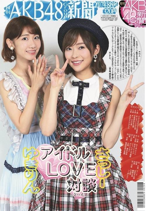 nikkan_t170818.jpg
