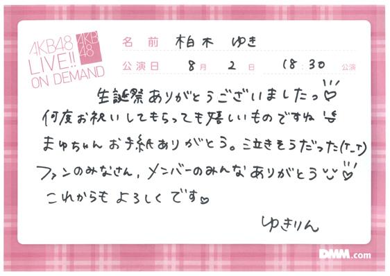 yuki_akb48170802.jpg