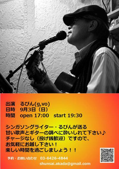 2017-9-3るびんライブフライ