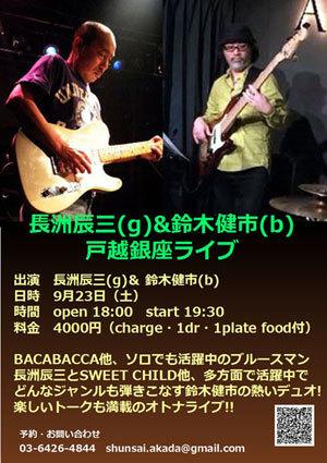 2017-9-23辰健フライヤー