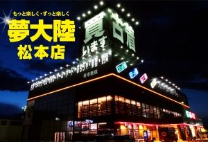 matsumoto_main1.jpg
