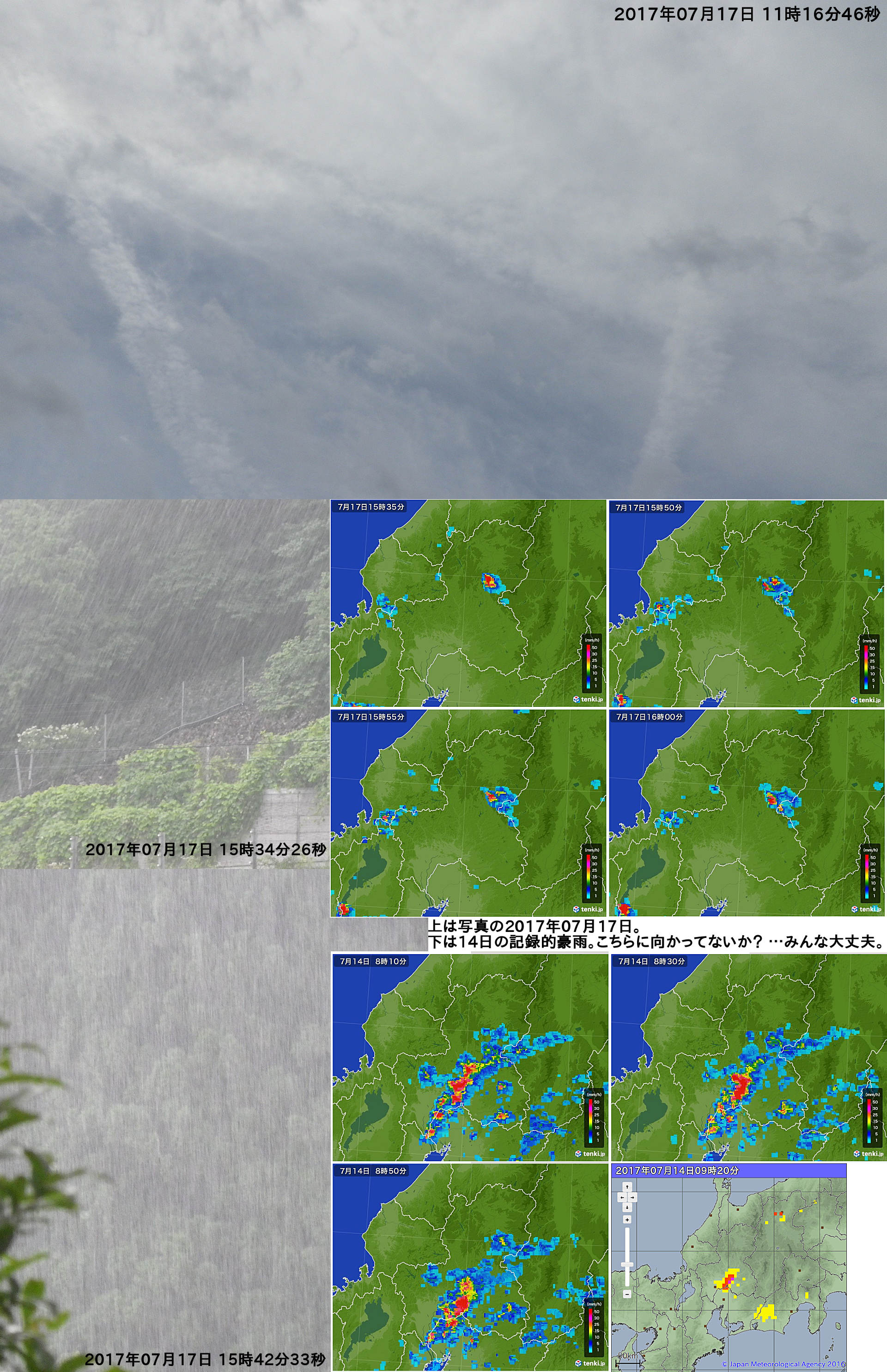 170717_weather.jpg