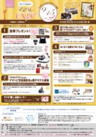 flyer_tokyobay_omote-212x300.png