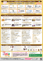 flyer_tokyobay_ura-212x300.png