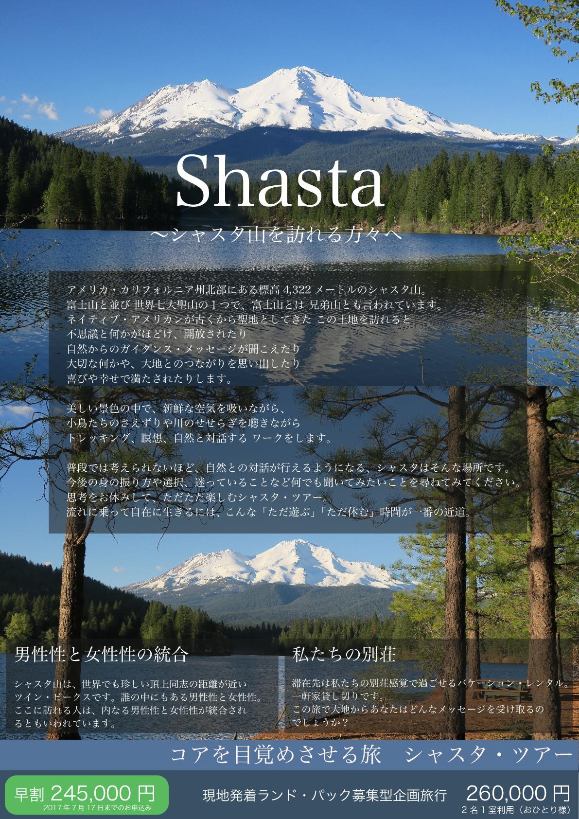 シャスタツアー表2017-001