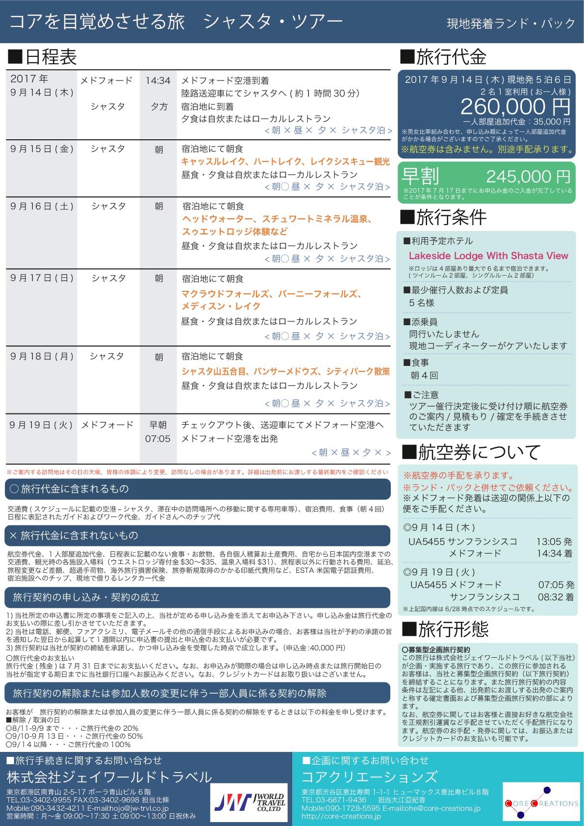 シャスタツアー裏2017-001