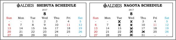 2017年8月ブログ用営業日カレンダー