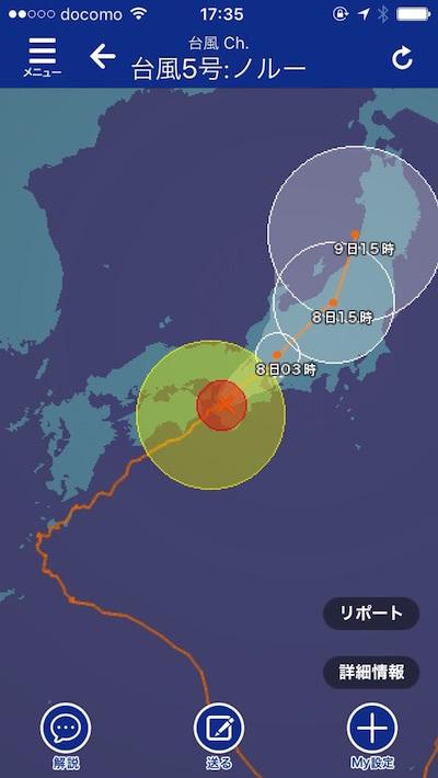 IMG_2104台風
