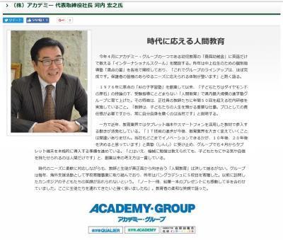 下野新聞インタビュー記事