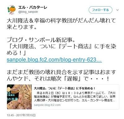 ブログ・サンポール記事