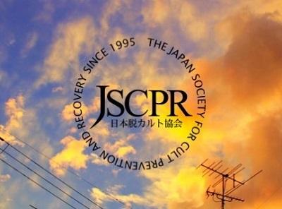 日本脱カルト協会「JSCPR」
