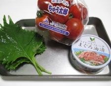 ツナとトマトの和風冷製パスタ 材料①