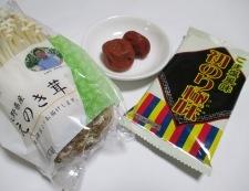 梅海苔えのき巻き 材料②
