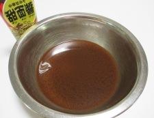 ジャージャー麺 【下準備】①