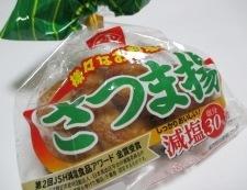 豆腐さつま揚げ 材料②