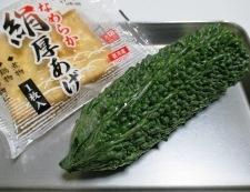 ゴーヤと絹揚げのピリ辛炒め 材料①