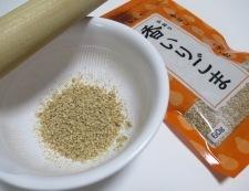牛しゃぶ 梅しそ胡麻ポン酢 調理①