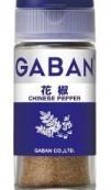 GABAN花椒<パウダー>説明用写真