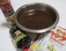 小松菜麻婆豆腐 【下準備】②