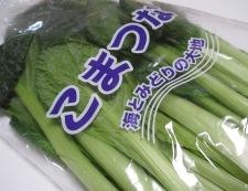 豚こまと小松菜 材料②