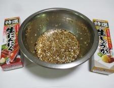 肉団子のユーリンチー風 調味料