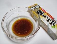 アジの干物 調味料