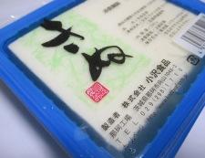 豆腐とトマト 材料②