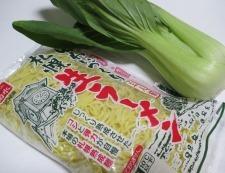 担々麵 材料②