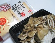 ナスと絹揚げ舞茸の煮物 材料②