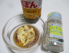 レモンペパーコールスロー 調理①
