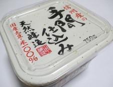 サバの味噌煮 調味料
