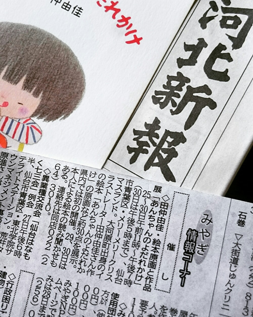 あんちゃん新聞