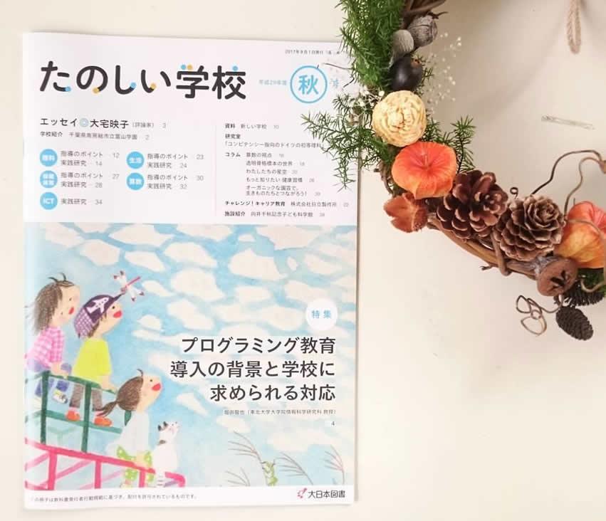 tanosiigakkou_aki.jpg