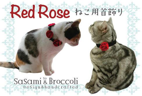 首飾り-Red-Rose