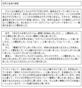 日本の部活に関するアンケート
